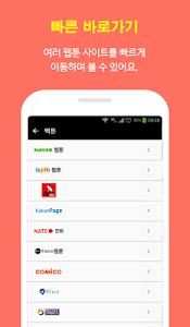 빡툰 - 웹툰 모음 screenshot 1