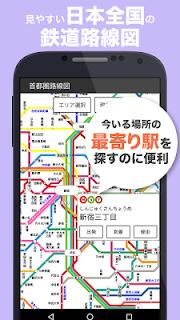 乗換案内 無料で使える鉄道 バスルート検索 運行情報 時刻表 screenshot 04