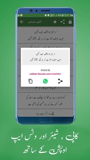 Download Urdu Poetry, Urdu Shayari - Best Urdu Status on PC