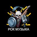 Рок Музыка Радиостанции - Росси́я icon
