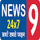 News924X7 for PC-Windows 7,8,10 and Mac