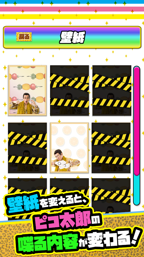【PIKO-TARO】PPAP solitaire- screenshot