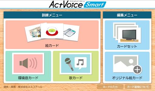 ActVoice Smart 1.0.6 Windows u7528 8