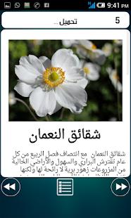 ATIB AL BADIL الطب البديل اعشاب 2018(لكل داء دواء) - náhled