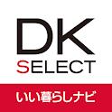 DK SELECT いい暮らしナビ