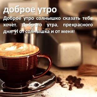 Доброе утро Цитаты и картинки про утро - náhled