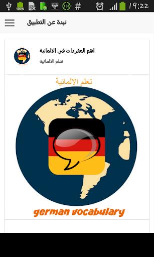 اهم المفردات لتعلم الالمانية