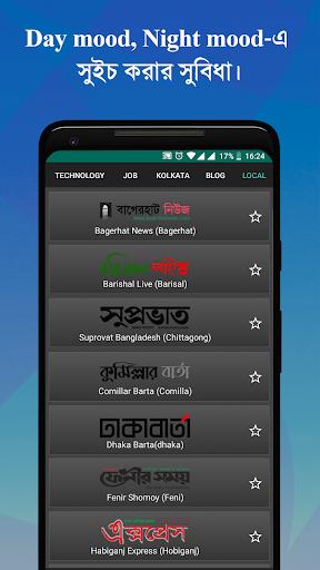 Bangla Newspapers - Bangla News App 0.0.3 screenshots 8