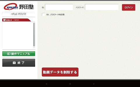 nPad-MOVIE screenshot 0