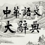 中華語文大辭典 1.0.2