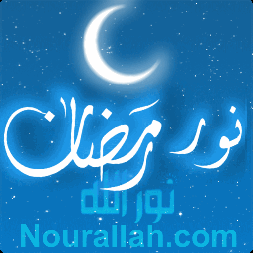 نور رمضان - فتاوى الصيام 社交 LOGO-玩APPs