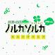 ノルカソルカアラーム~ネルカオキルカ~ - Androidアプリ