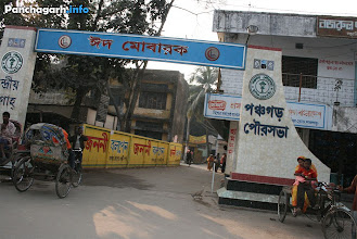 Photo: Gate in Panchagarh city