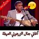 Download أغاني جمال الزرهوني العيطة بدون نت For PC Windows and Mac
