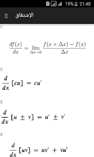 جميع علاقات الرياضيات و الفزياء - náhled