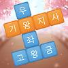 단어호감 - 단어 지우기 게임 대표 아이콘 :: 게볼루션