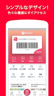PayPay-ペイペイ(簡単、お得なスマホ決済アプリ) Android APK 5
