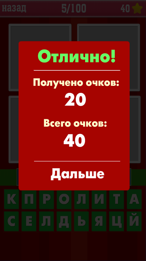 Screenshots of Где логика? 1 часть for iPhone