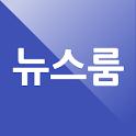 뉴스룸 - 한 걸음 더 들어간 뉴스, 뉴스룸 영상 icon