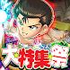 ジャンプチ ヒーローズ 700万DL突破 週刊少年ジャンプのパズルRPG - Androidアプリ