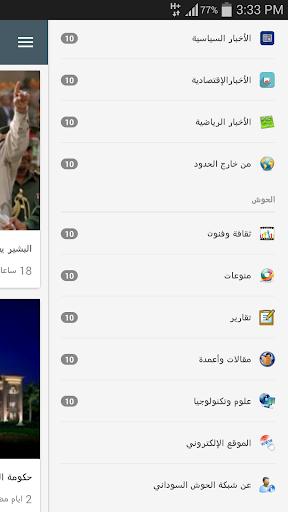 شبكة الحوش السوداني