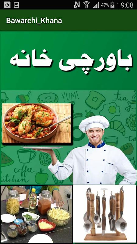 Kitchen Totky in URDU - Ubqari APK 1 0 Download - Free Food