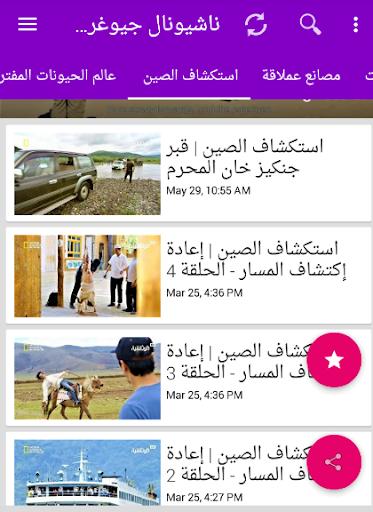 ناشيونال جيوغرافيك ابو ظبي أفلام وثائقية كاملة 1.0 screenshots 5