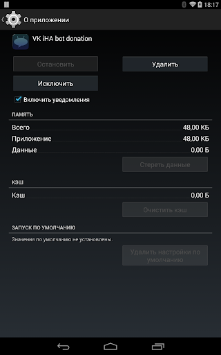Screenshot for VK iHA bot donation in Hong Kong Play Store
