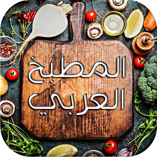 遊戲App|المطبخ العربي - بدون انترنت LOGO-3C達人阿輝的APP