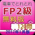 電車でとれとれFP2級 2017年1月版 - 無料版 - icon