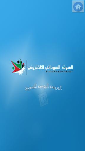 السوق السوداني الالكتروني