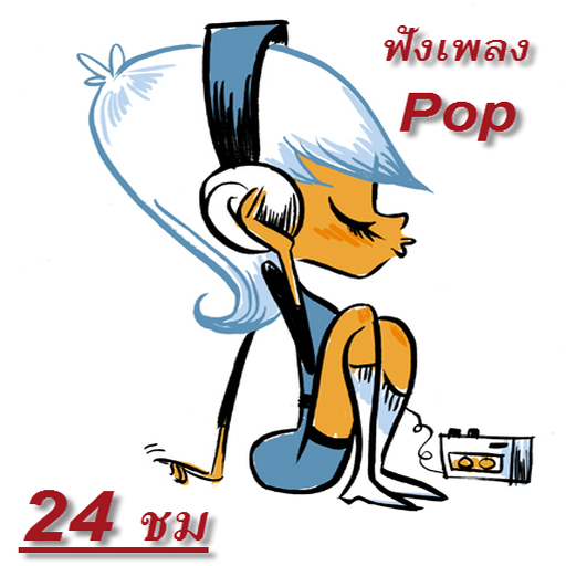 เพลง Pop 24 ชม