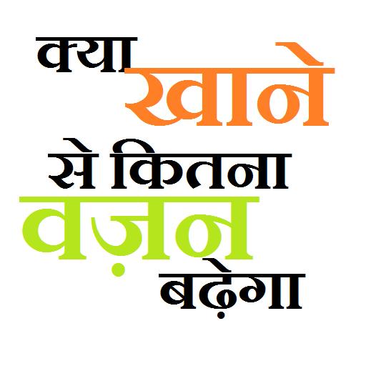 tabla de dieta para bajar de peso en hindi vajan kam kare