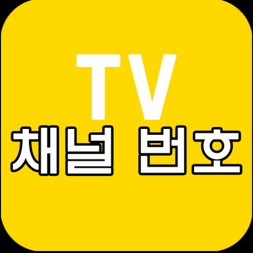 채널 번호, TV 편성표 안내 (app)