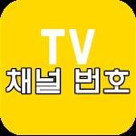 채널 번호, TV 편성표 안내 Icon