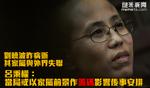 劉曉波昨病逝 其家屬與外界失聯 呂秉權:當局或以家屬前景作籌碼影響後事安排