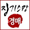 부동산법원경매 - 징기스칸 icon