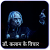 Dr Kalam Quotes in Hindi