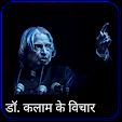 Dr Kalam Qu.. file APK for Gaming PC/PS3/PS4 Smart TV