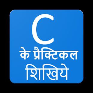 C Practical & Programs हिंदी में शिखिये - náhled