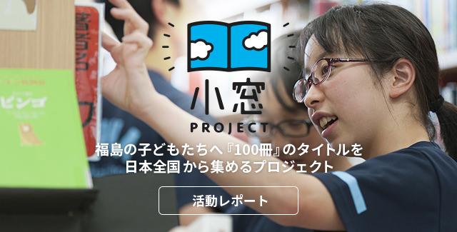 小窓プロジェクト活動レポート