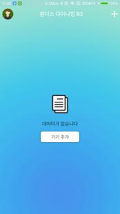 Download 원더스 다이나킹 R3 For PC Windows and Mac apk screenshot 4