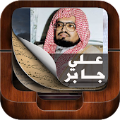 Holy Quran By sheikh Ali Jaber