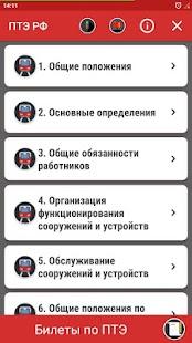 ПТЭ РФ - Правила технической эксплуатации ЖД РФ - náhled
