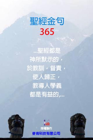 365 聖經金句