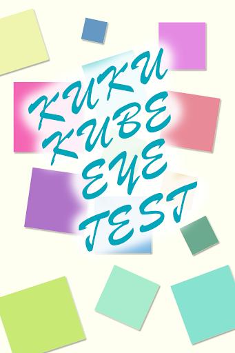 立方体色差 - 测试的眼睛