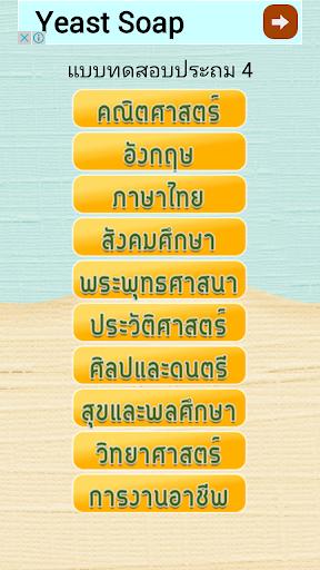 玩教育App|แบบทดสอบความรู้สำหรับเด็กประถม免費|APP試玩