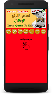 Teach children Quran repeating - náhled
