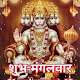 Download Hanuman Good Morning Wishes For PC Windows and Mac