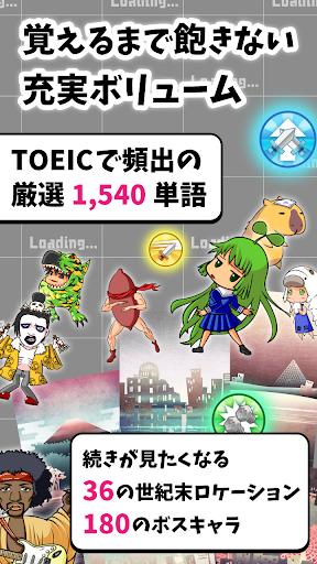 無料拼字AppのTOEIC単語を覚えてボコれ! 英子無双|記事Game